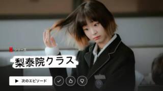 韓国ドラマの視聴率を参考にして自分のお気に入りを選ぼう!