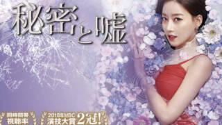 韓国ドラマ「秘密と嘘」のキャスト